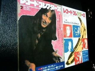 レコードコレクターズ1988