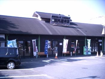 田丸屋本店